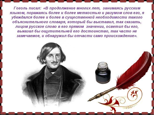Гоголь писал: «В продолжение многих лет, занимаясь русским языком, поражаясь...