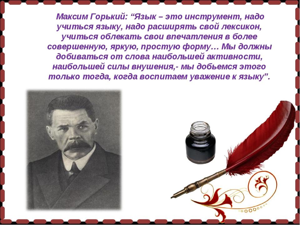 """Максим Горький: """"Язык – это инструмент, надо учиться языку, надо расширять с..."""