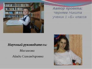 Автор проекта: Черняев Никита ученик 1 «Б» класса Научный руководитель: Масим