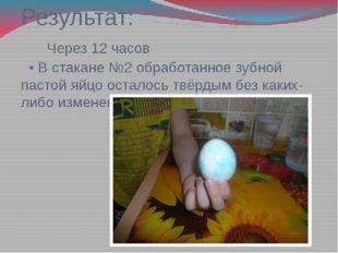 Результат: Через 12 часов • В стакане №2 обработанное зубной пастой яйцо оста