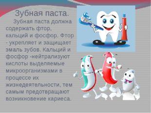 Зубная паста. Зубная паста должна содержать фтор, кальций и фосфор. Фтор -