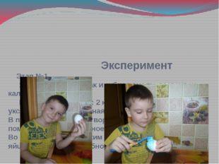 Эксперимент Этап №1 Яичная скорлупа, как и зубная эмаль, состоит из кальция