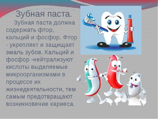 Зубная паста. Зубная паста должна содержать фтор, кальций и фосфор. Фтор -...