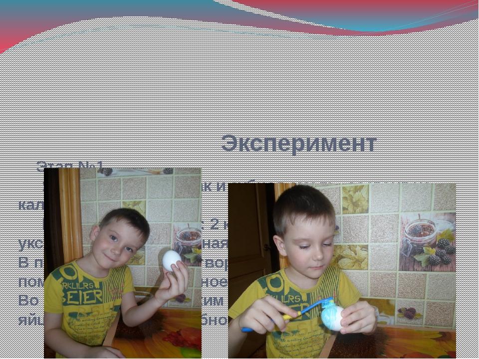 Эксперимент Этап №1 Яичная скорлупа, как и зубная эмаль, состоит из кальция...