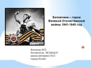 Филатова М.П. Воспитатель МСК(К)ОУ школы-интерната №15 города Белово Беловча
