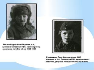 Бекова Ефросинья Петровна,1920, призвана Беловским ГВК, красноармеец, санита