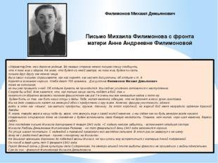 Письмо Михаила Филимонова с фронта матери Анне Андреевне Филимоновой «Здравст