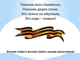 Вечная слава и вечная память нашим защитникам!