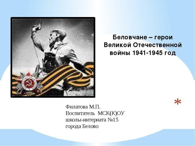 Филатова М.П. Воспитатель МСК(К)ОУ школы-интерната №15 города Белово Беловча...