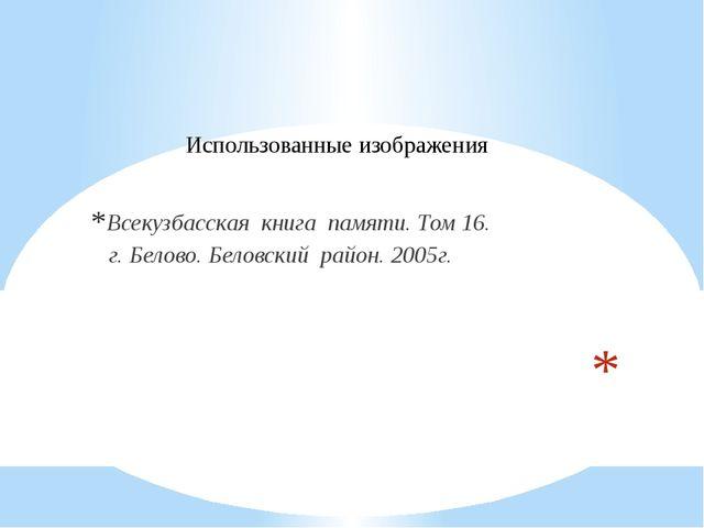 Всекузбасская книга памяти. Том 16. г. Белово. Беловский район. 2005г. Испол...