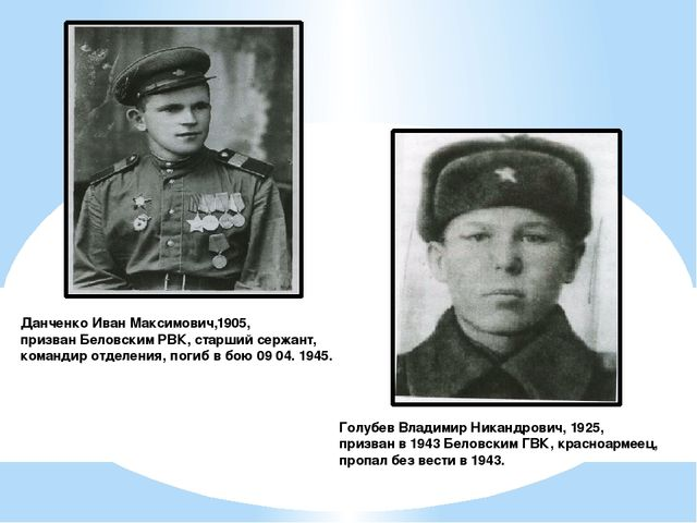 Данченко Иван Максимович,1905, призван Беловским РВК, старший сержант, коман...