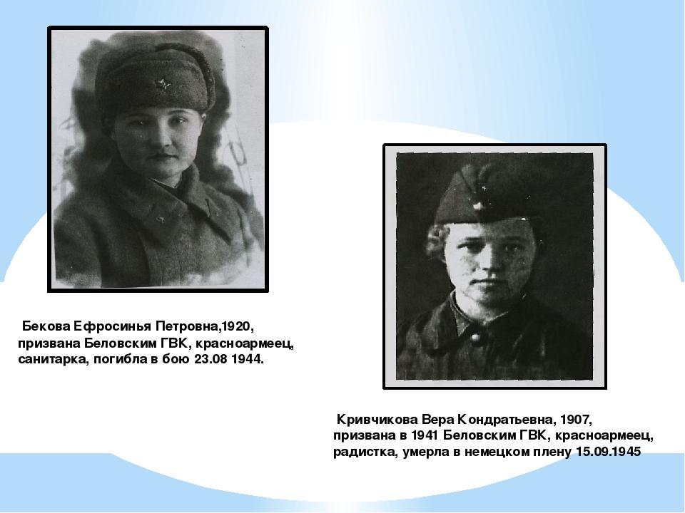 Бекова Ефросинья Петровна,1920, призвана Беловским ГВК, красноармеец, санита...
