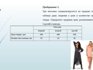 Предприятие 3. Три магазина специализируются на продаже платьев. В таблице да