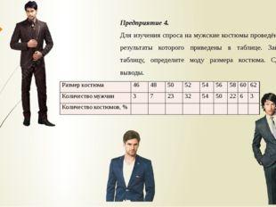 Предприятие 4. Для изучения спроса на мужские костюмы проведён опрос, результ