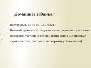 Домашнее задание: Повторить п. 33-34, №1237, №1247. Высокий уровень – исследо