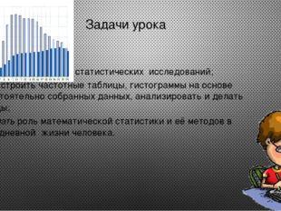 Задачи урока Знать основные этапы статистических исследований; уметь строить