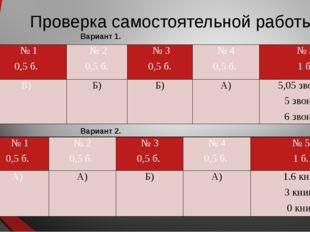 Проверка самостоятельной работы Вариант 1. Вариант 2. №1 0,5 б. № 2 0,5 б.