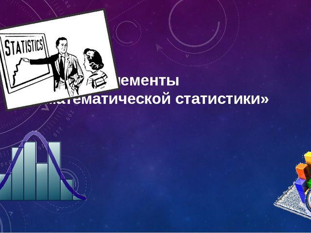 Тема: «Элементы математической статистики»