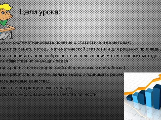 Цели урока: Обобщить и систематизировать понятие о статистике и её методах; Н...
