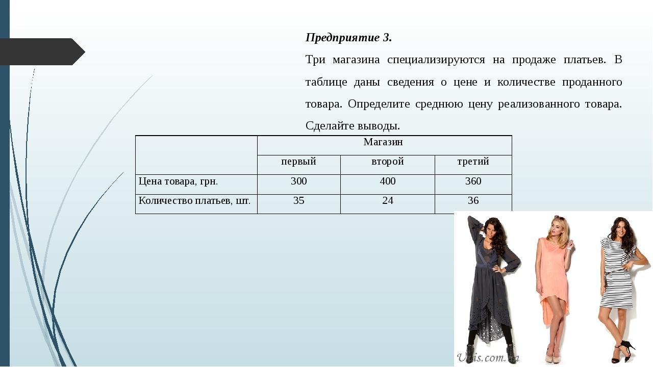 Предприятие 3. Три магазина специализируются на продаже платьев. В таблице да...