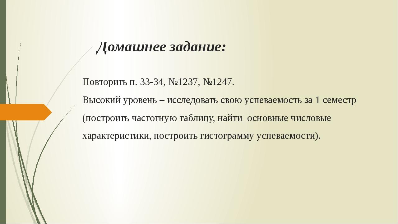 Домашнее задание: Повторить п. 33-34, №1237, №1247. Высокий уровень – исследо...