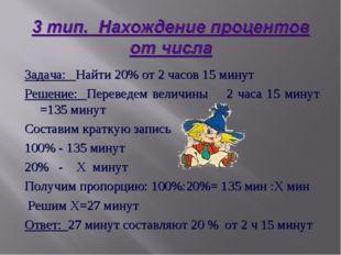 Задача: Найти 20% от 2 часов 15 минут Решение: Переведем величины 2 часа 15 м