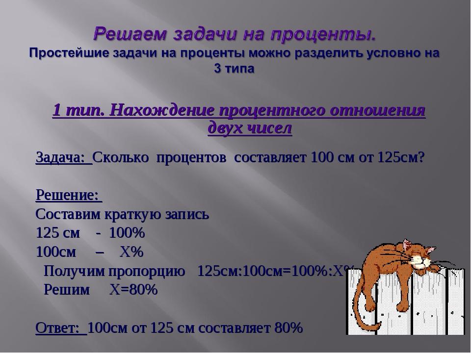 1 тип. Нахождение процентного отношения двух чисел Задача: Сколько процентов...