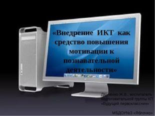 «Внедрение ИКТ как средство повышения мотивации к познавательной деятельности
