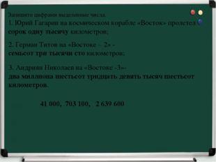 Запишите цифрами выделенные числа. 1. Юрий Гагарин на космическом корабле «Во