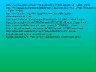 http://www.rusarchives.ru/pik/events/gagarin/buklet/photo/gagarin.jpg - Юрий