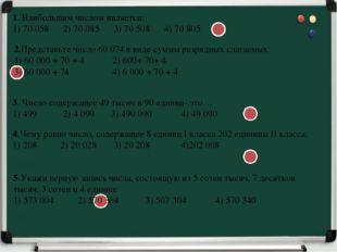 1. Наибольшим числом является: 1) 70 0582) 70 0853) 70 5084) 70 805 2.Пре