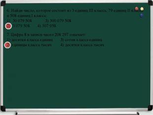 6. Найди число, которое состоит из 3 единиц III класса, 79 единиц II класса