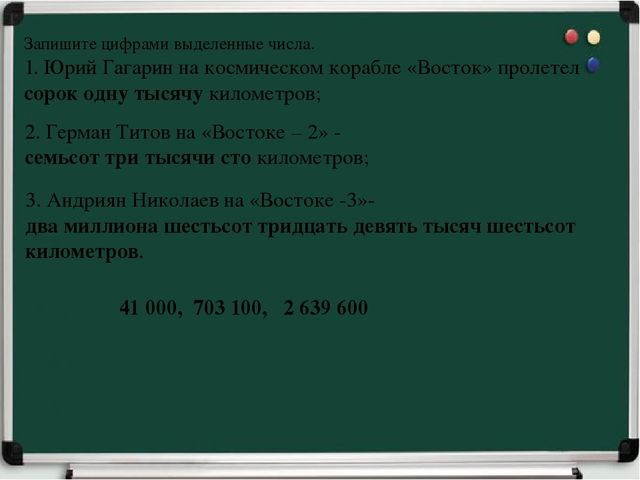 Запишите цифрами выделенные числа. 1. Юрий Гагарин на космическом корабле «Во...