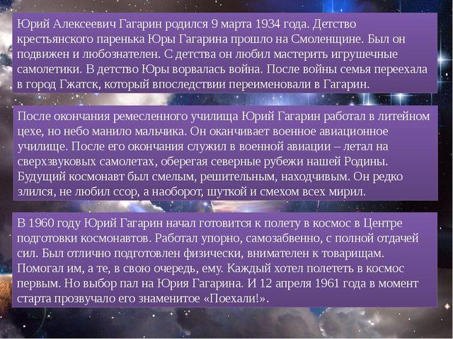 Юрий Алексеевич Гагарин родился 9 марта 1934 года. Детство крестьянского паре...