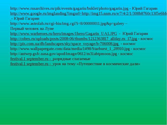 http://www.rusarchives.ru/pik/events/gagarin/buklet/photo/gagarin.jpg - Юрий...