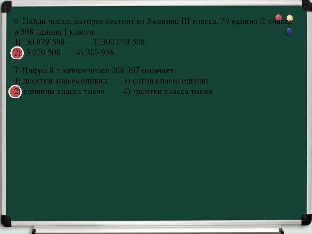 6. Найди число, которое состоит из 3 единиц III класса, 79 единиц II класса...