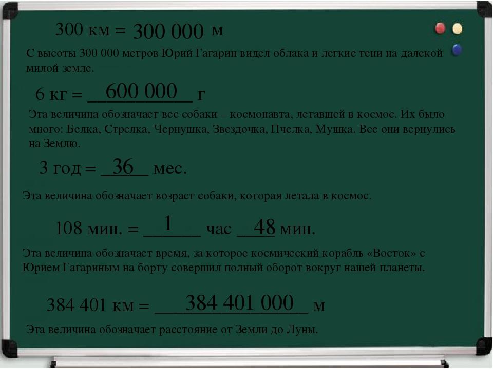 300 км = м 300 000 6 кг = ___________ г 600 000 3 год = _____ мес. 36 108 мин...