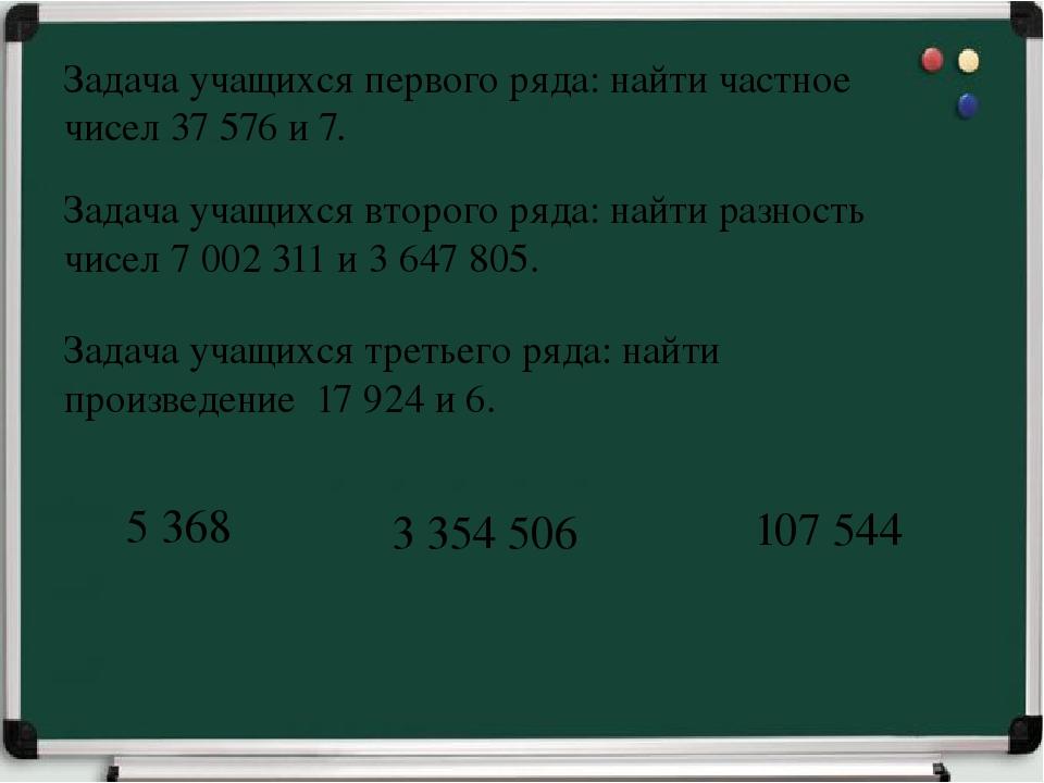 Задача учащихся первого ряда: найти частное чисел 37 576 и 7. 5 368 3 354 506...