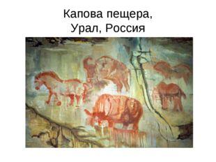 Капова пещера, Урал, Россия