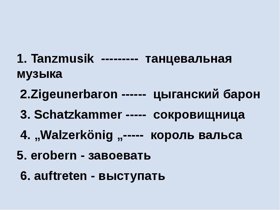 1. Tanzmusik --------- танцевальная музыка 2.Zigeunerbaron ------ цыганский...