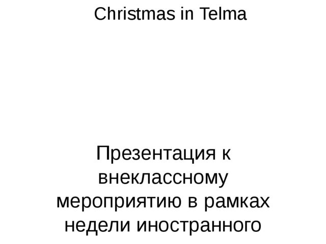 Christmas in Telma Презентация к внеклассному мероприятию в рамках недели ино...
