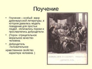 Поучение Поучение – особый жанр древнерусской литературы, в котором давалась