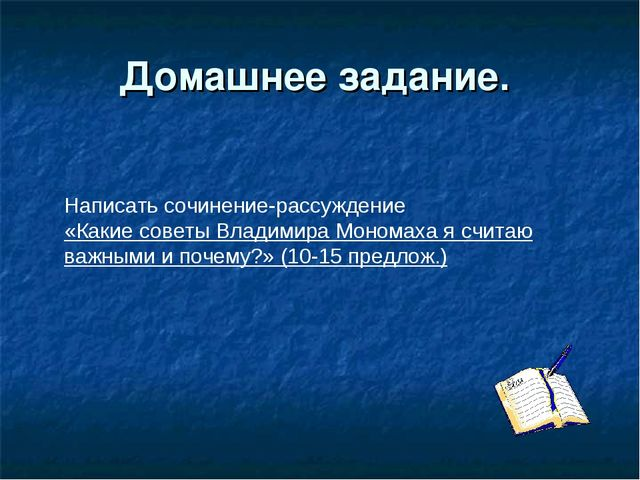Домашнее задание. Написать сочинение-рассуждение «Какие советы Владимира Моно...