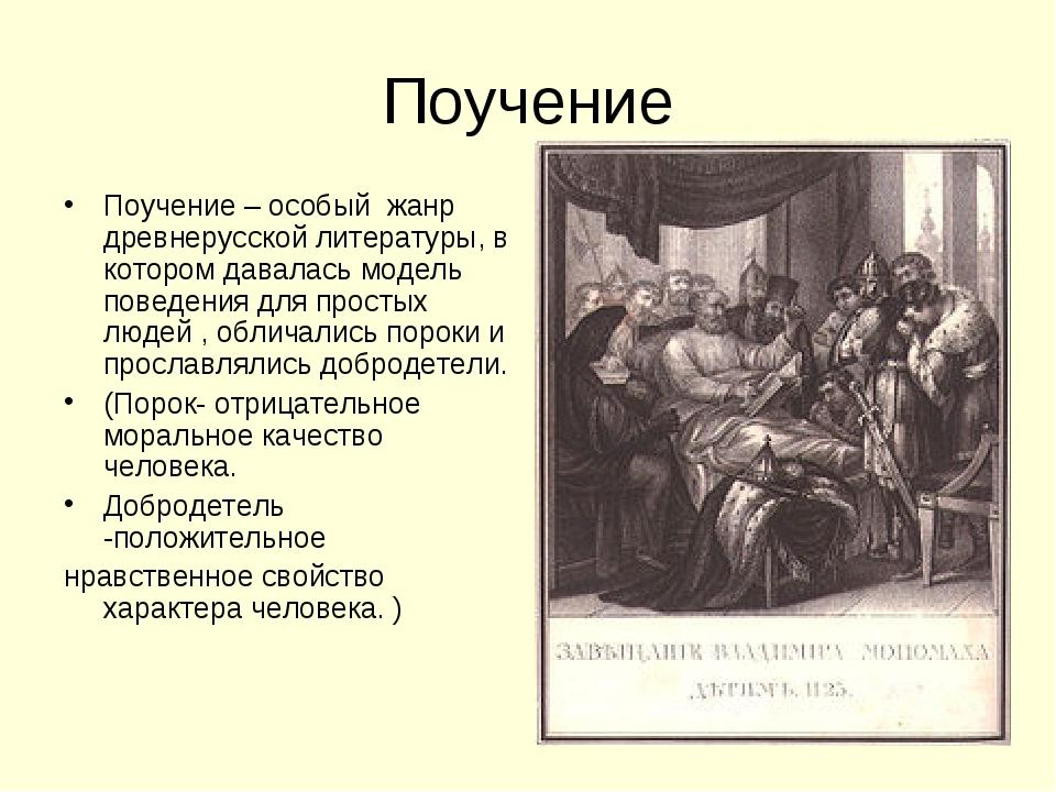 Поучение Поучение – особый жанр древнерусской литературы, в котором давалась...
