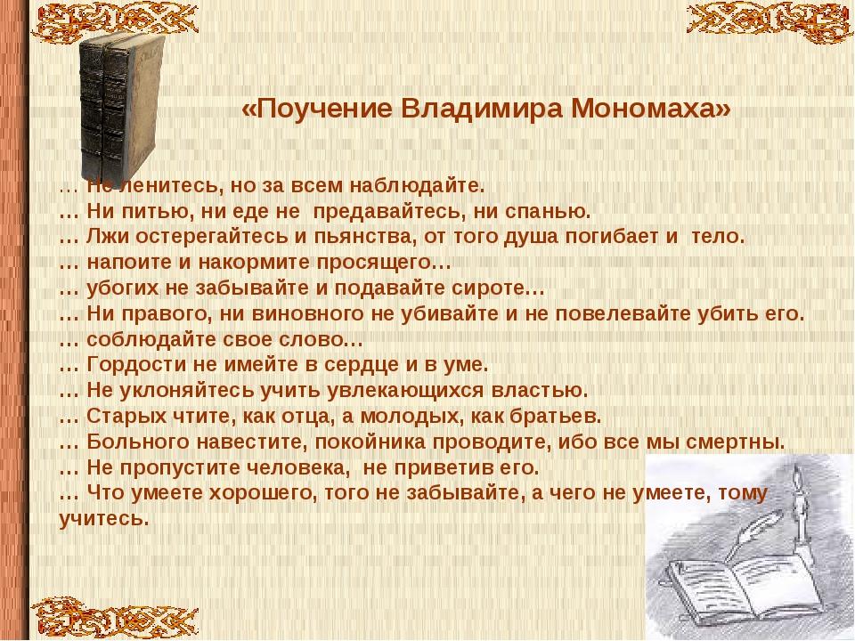 «Поучение Владимира Мономаха» … Не ленитесь, но за всем наблюдайте. … Ни пить...