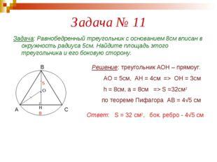 Задача № 11 Задача: Равнобедренный треугольник с основанием 8см вписан в окру