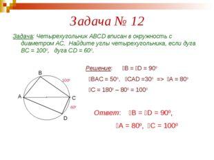 Задача № 12 Задача: Четырехугольник АВСD вписан в окружность с диаметром АС.