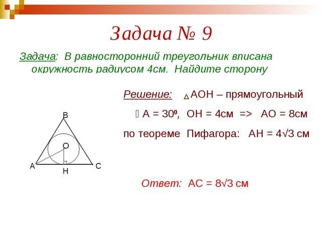 Задача № 9 Задача: В равносторонний треугольник вписана окружность радиусом 4...