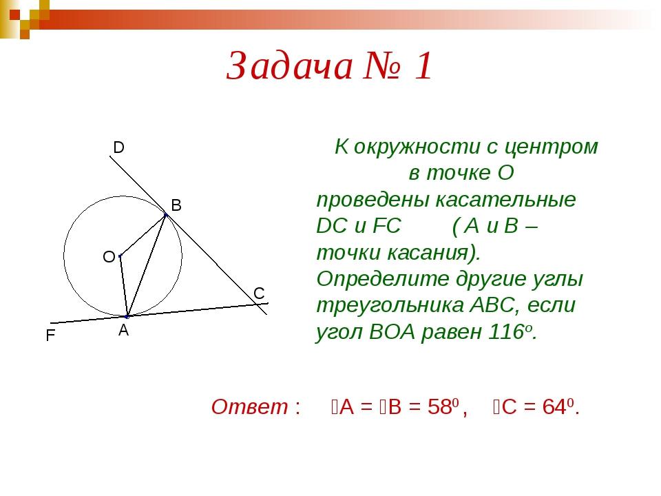 Задача № 1 О В А С D F К окружности с центром в точке О проведены касательные...