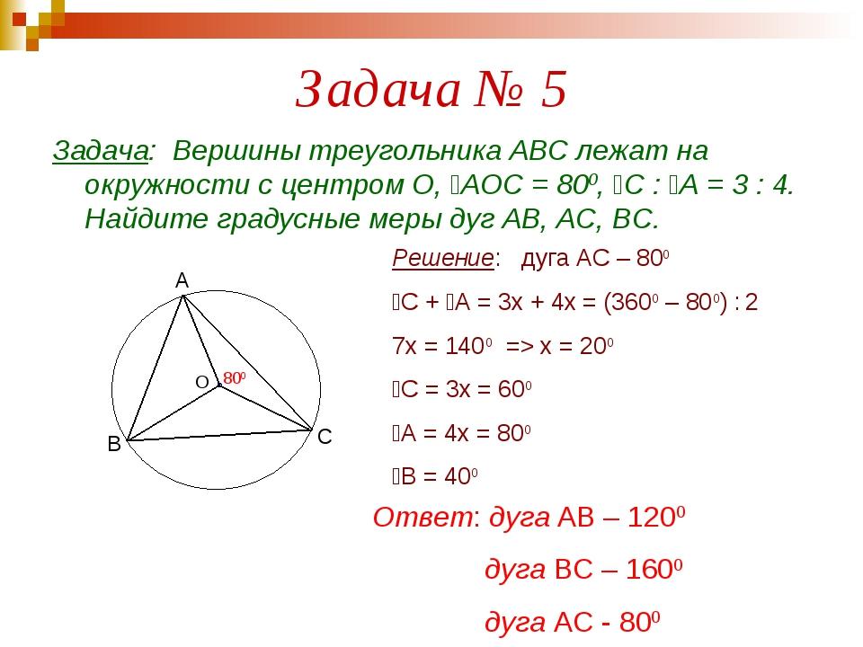 Задача № 5 Задача: Вершины треугольника АВС лежат на окружности с центром О,...